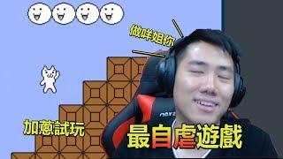 【崩潰邊緣】 加蔥試玩最自虐遊戲 PART1