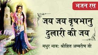 राधा रानी भजन | Radha Ashtami Special Bhajan | Radha Rani Bhajan Barsana