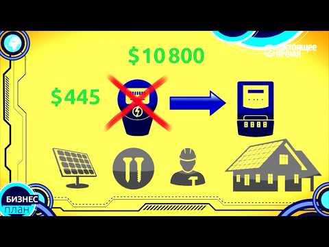 Как заработать на домашней электростанции   БИЗНЕС-ПЛАН