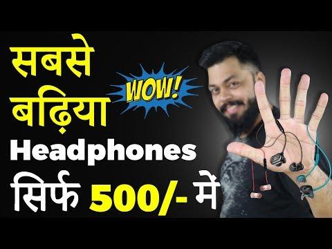 सबसे बढ़िया Earphones सिर्फ ₹500 में | Best Headphones Under ₹500 (2018)