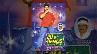 20 Va Satabdam Telugu Full Movie
