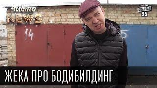 Жека про бодибилдинг - Настоящая Тургеневская женщина   Чисто News 2015