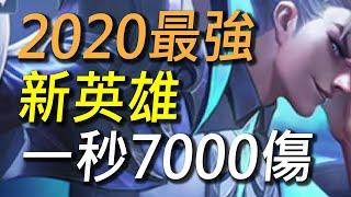 【傳說對決】2020最強新英雄登場!一秒7000滴血是要嚇死誰!法師終於要出頭天了嗎?
