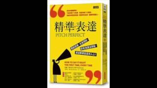 [有聲書評]《精準表達》凱宇和嘉玲的對談