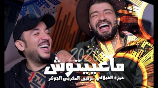 تحميل اغاني مجانا Taoufik almaghrebi jocker ft Hamza filali -Maayitouch |توفيق المغربي الجوكر وحمزة الفيلالي- ماعييتوش