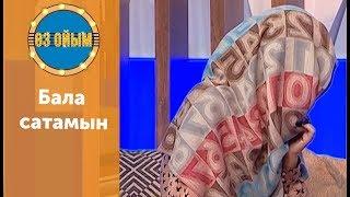 Бала сатамын - 34 шығарылым (34 выпуск) ток-шоу