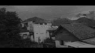 ReoNa - トウシンダイ / Toushindai (Lyric Video)