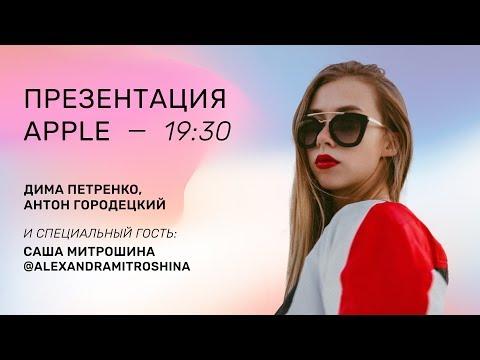 [19:30] Презентация Apple: новые iPhone и Apple Watch — смотрите с Канобу в прямом эфире