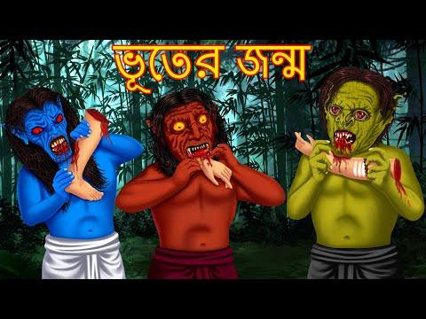 ভূতের জন্ম   Bhuter Janma   Rupkothar Golpo   Thakurmar Jhuli   Bangla Moral Story   Bangali Stories