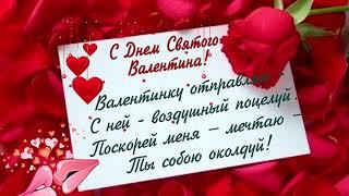 Поздравления с ДНЁМ СВЯТОГО ВАЛЕНТИНА