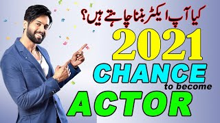 How to Become An Actor in Pakistan 2021 - Lahore Film School