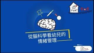 《從腦科學看幼兒的情緒管理》