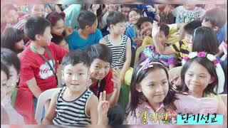 필리핀 단기선교(오카리나팀)2019.01.14~19