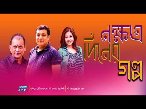 Bangla Natok Nokkhorto Diner Golpo | নক্ষত্র দিনের গল্প | Tauquir Ahmed | Shomi Kaiser | ETV Drama
