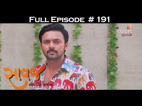 Savaaj - 15th July 2017 - સાવજ - Full Episode