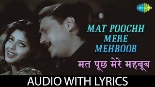 Mat Poochh Mere Mehboob with lyrics | मत पूछ मेरे