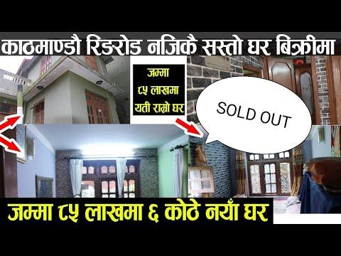 जम्मा 85 लाखमा 6 कोठे घर - भूकम्प पछि को नयाँ घर सबैभन्दा सस्तो घर - Cheap House Sale In Kathmandu