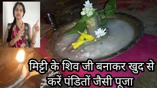 सावन सोमवार में मिट्टी के शिवलिंग बनाकर घर पर करें पूजा/saawan somwar me ghar par kare puja - Download this Video in MP3, M4A, WEBM, MP4, 3GP