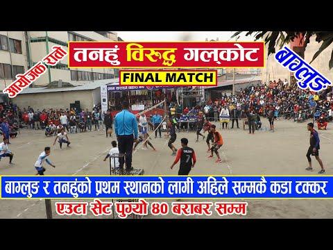 Galkot VS Tanahu | Final game | निकै प्रतिस्पर्धाको खेल | प्रथम सारङ्गे छहारी कप 2077 | Full match |
