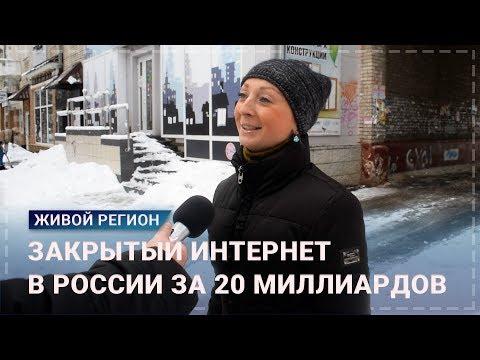 Отключение России от мирового интернета — опрос Брянск 2019