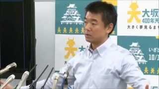 橋下市長 朝日新聞記者の質問をバッサリ