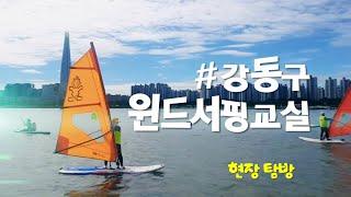 [생활체육 시리즈 3탄]윈드서핑 타러 가즈아~~