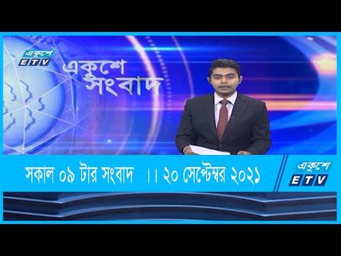 09 AM News || সকাল ০৯টার সংবাদ || 20 September 2021