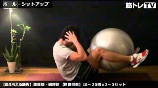 【腹直筋・腸腰筋を鍛える!】ボール・シットアップ
