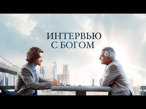 Интервью с Богом - Русский трейлер (2019)