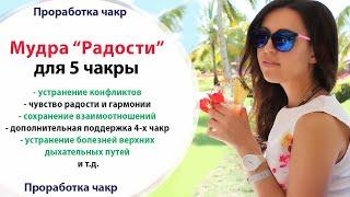 😄 МУДРА РАДОСТИ ДЛЯ 5 ЧАКРЫ // Проработка ЧАКР
