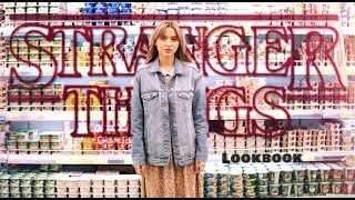Очень Странные Дела ♡ Лукбук | STRANGER THINGS LOOKBOOK♡ + итоги конкурса