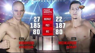 Алексей Иванов vs. Аскар Можаров / Alexey Ivanov vs. Askar Mozharov