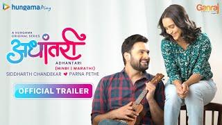 Adhantari Trailer