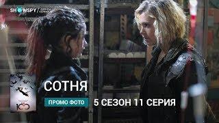 Сотня 5 сезон 11 серия промо фото