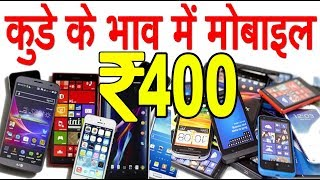 Cheap Price Mobile   मात्र 400 में मल्टीमीडिया मोबाइल   Mobile Accessories   Mobile Wholesale delhi