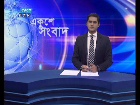 01 AM News || রাত ০১টার সংবাদ || 31 July 2021 || ETV News