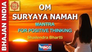 OM Suryaya Namah - Surya Namaskar Mantra 108 Times Chanting