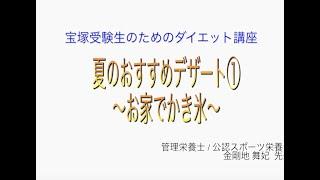 宝塚受験生のダイエット講座〜夏のおすすめデザート①お家でかき氷〜のサムネイル