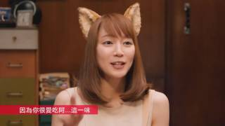 日本廣告:星野源與吉岡里帆代言日清どん兵衛旗下招牌-狐狸豆皮烏龍麵。