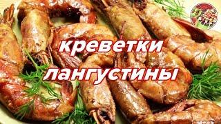 Как варить и как жарить крупные креветки (лангустины). Просто и вкусно!
