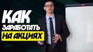 Как заработать на акциях? 4 способа заработать деньги на бирже. Фондовый рынок России 2018