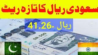 MJH Studio - Saudi Riyal Exchange Rate Today in Pakistan and