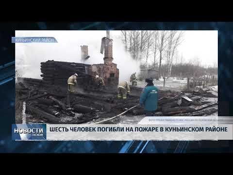 27.11.2018 # Шесть человек погибли на пожаре в Куньинском районе