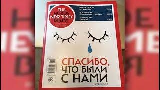 Сбор средств для выплаты штрафа, присужденного изданию The New Times