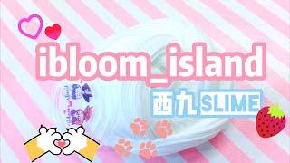 「好誇張的發泡量」傳說中的 ibloom_island發泡片😘👍🏻🤭