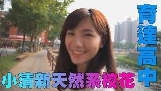 校花點點名 Ep4 郭采潔( Amber Kuo)+陳妍希(Michelle Chen)? 天然系療癒正妹(育達高中-呂妍萱Mika school beauty)