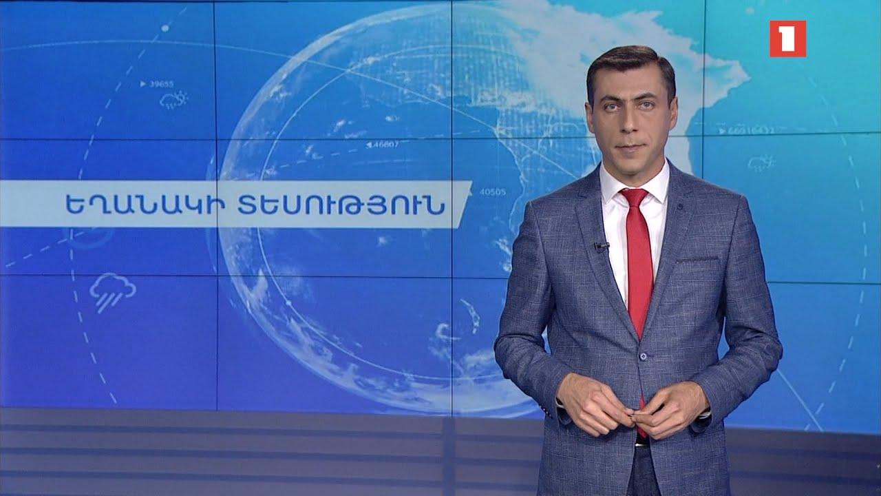 Հոկտեմբերի 27-ի եղանակային կանխատեսումները