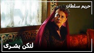 هرم تتلقى خبر وفاة مصطفى - حريم السلطان الحلقة 124