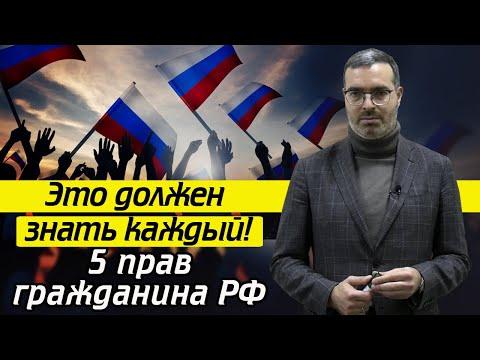 Важные права гражданина РФ / На что имеет право гражданин РФ?