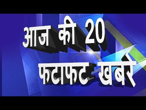 Today Latest top 20 news | फटाफट खबर | MobileNews 24.
